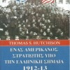 """Book for Thought """"Ένας Αμερικανός στρατιώτης υπό την Ελληνική σημαία 1912-13"""""""
